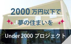2000万円で夢の住まいを!Under2000プロジェクトはこちら