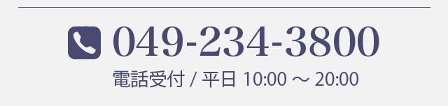 お電話は049-234-3800まで