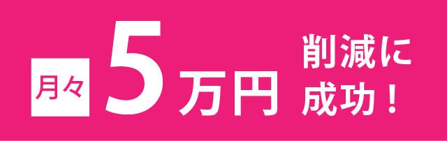 月々5万円の軽減に成功