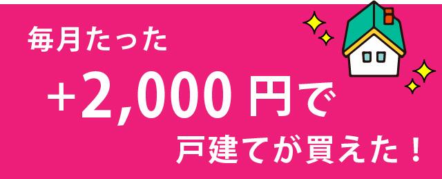 毎月たった+2,000円で戸建てが買えた!