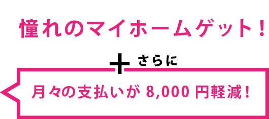 憧れのマイホームゲット!さらに月々の支払いが8,000円軽減!